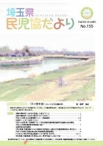 thumbnail of 民児協だよりNo155_nouhin
